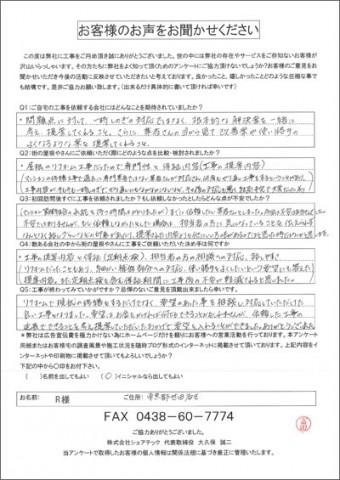 R様 世田谷区 工事後アンケート