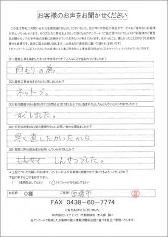 O様 匝瑳市 工事前アンケート