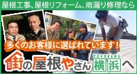 屋根工事なら街の屋根やさん横浜
