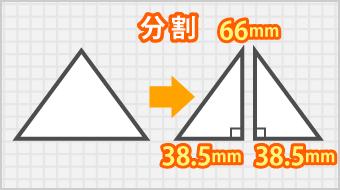 台形を分割し三角形の面積の求め方