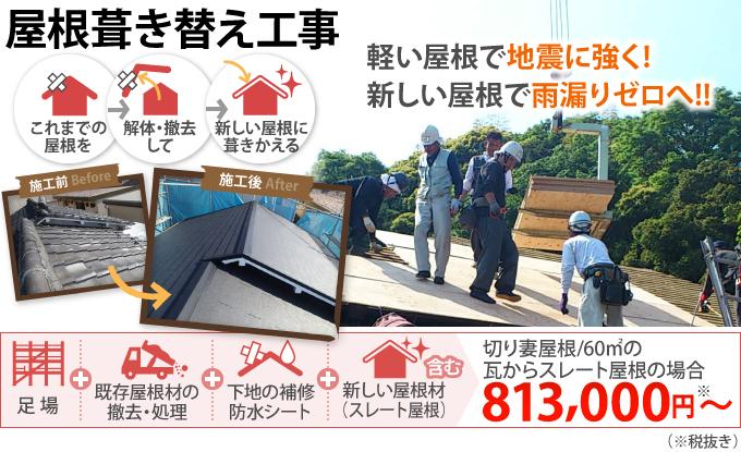 屋根葺き替え813,000~