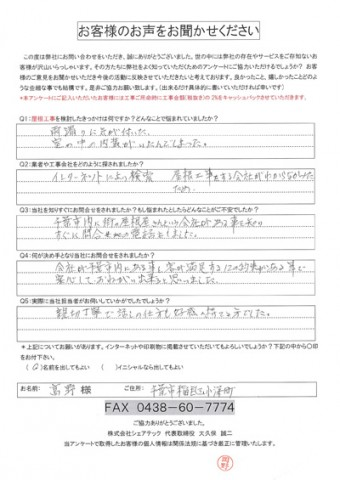 髙野様 千葉市稲毛区 工事前アンケート