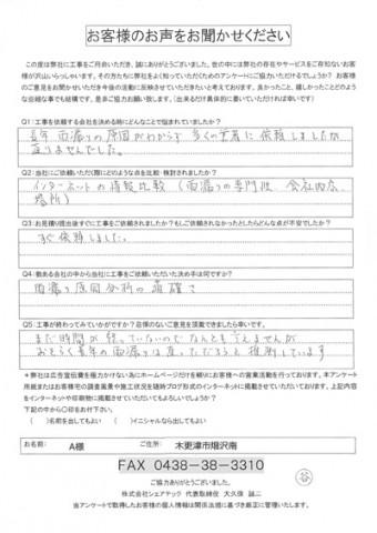 a様 木更津市 工事後アンケート