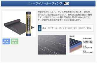 防水紙 種類003_R