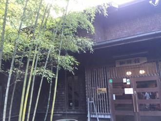 竹と古民家