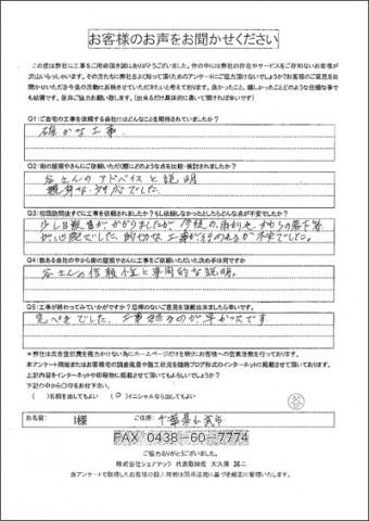 I様 山武市 工事後アンケート
