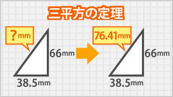 三平方の定理で面積を求める