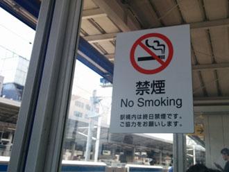 駅構内禁煙