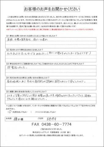 鎌田様 木更津市 工事前アンケート