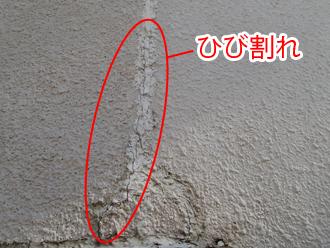 我孫子市 外壁のひび割れ