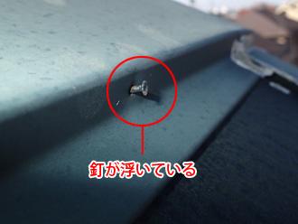 千葉市若葉区 スレート屋根の点検 棟板金の釘の浮き