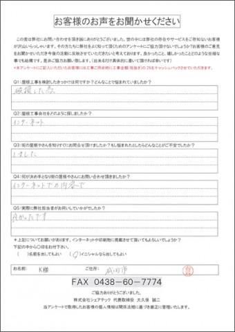 K様 成田市 棟板金の剥がれ 工事前アンケート