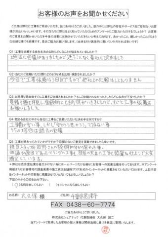 大久保様(NO3) 君津市 工事後アンケート