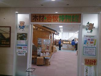 千葉県の雨漏り撲滅のために勉強会に行ってきました