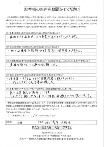 s様 袖ヶ浦市 工事後アンケート