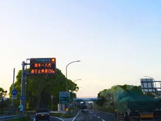 熊本大地震発生で通行止めになった道路