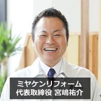 株式会社ミヤケン 代表