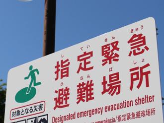 避難場所の看板