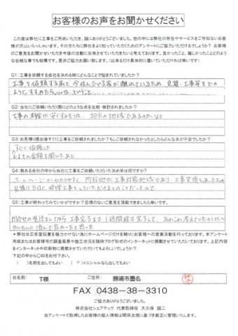 t様 勝浦市 工事前アンケート