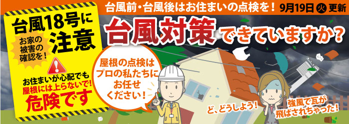 台風対策、雨漏りなどは街の屋根やさんへ