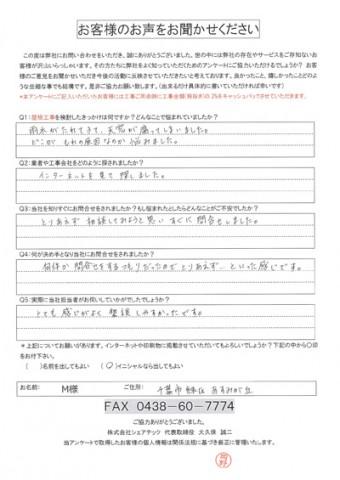 m様 千葉市緑区 工事前アンケート