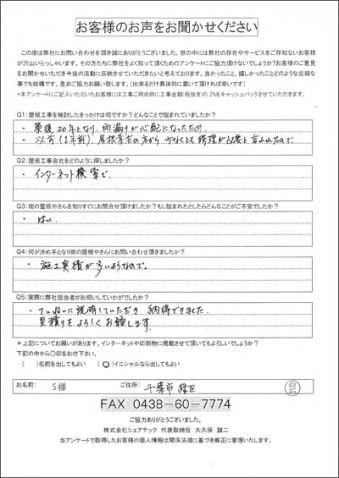 S様 千葉市緑区 工事前アンケート