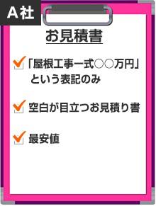 mitsumorikaisetsu6-jup-columns3