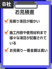 mitsumorikaisetsu7-jup-columns3