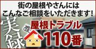 屋根工事を必要している方、屋根のことでお悩みの方へ