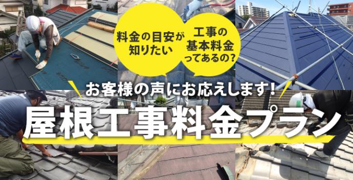 屋根工事料金プラン