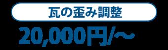 瓦の歪み調整 20,000円/m2~
