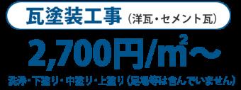 瓦塗装工事 2,700円/m2~