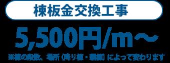 棟板金交換工事 5,500円/m~