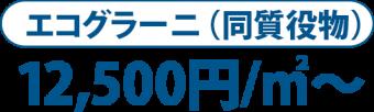 エコグラーニ(同質役物) 12,500円/m2~