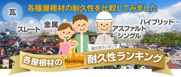 ranking01-columns1