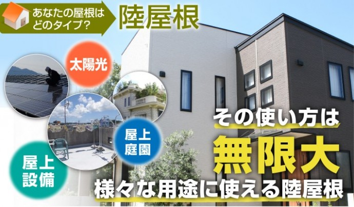 roof-rikuyane1-jup-02-columns1
