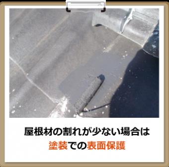 屋根材の割れが少ない場合は 塗装での表面保護