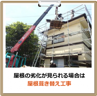 屋根の劣化が見られる場合は 屋根葺き替え工事