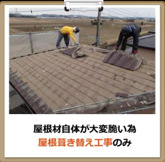 屋根材自体が大変脆い為 屋根葺き替え工事のみ