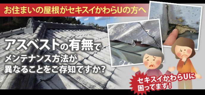 お住まいの屋根がセキスイかわらUの方へ、アスベストの有無でメンテナンス方法が 異なることをご存知ですか?