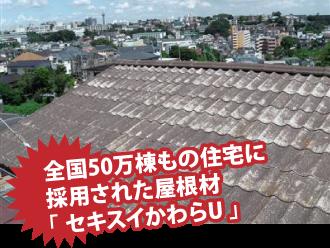 全国50万棟もの住宅に 採用された屋根材 「 セキスイかわらU 」
