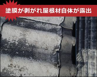 塗膜が剥がれ屋根材自体が露出