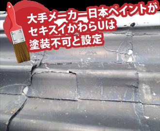 大手メーカー日本ペイントが セキスイかわらUは 塗装不可と設定