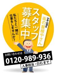 私達と一緒に働きませんか、お問い合わせは人事担当・高木まで。電話番号は0120-989-936