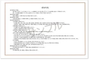 tyoukihosyou7-jup-columns2