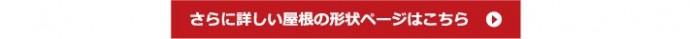 yane-kouzou22-jup-columns1