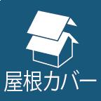 屋根カバー工事アイコン