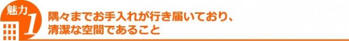 yanekouji-apartment15-jup-columns1