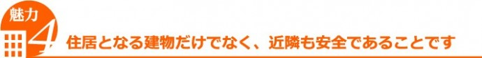 yanekouji-apartment21-jup-columns1