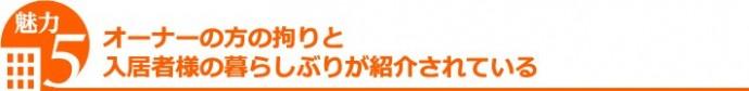 yanekouji-apartment24-jup-columns1
